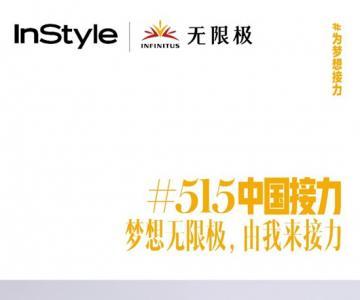 无限极|InStyle 515中国接力梦想接力活动 圆满收官