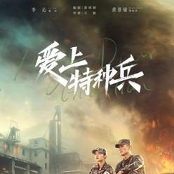爱奇艺《爱上特种兵》今日超点收官 黄景瑜李沁携手开启人生新篇章