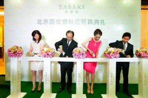 TASAKI北京国贸旗舰店优雅揭幕