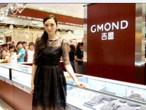 GMOND吉盟珠宝 全国大钻巡展成都站华丽开幕