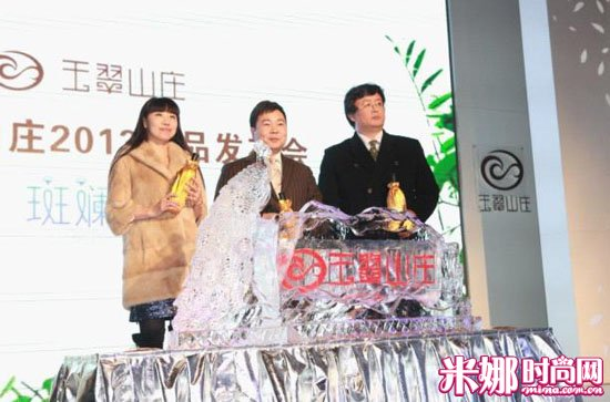 """玉翠山庄2013""""斑斓""""系列新品北京首发"""
